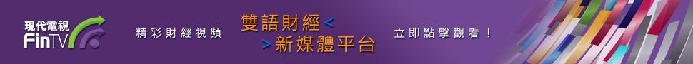 FinTV 現代電視